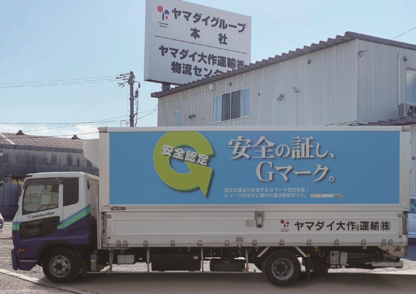 ヤマダイ大作運輸株式会社