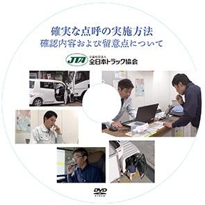 「確実な点呼の実施方法」DVD