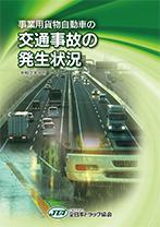 事業用貨物自動車の交通事故の発生状況(令和元年データ)