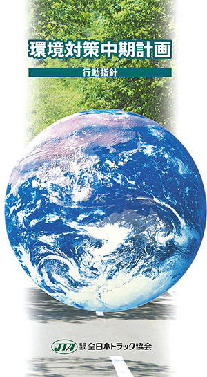 環境対策中期計画 行動指針