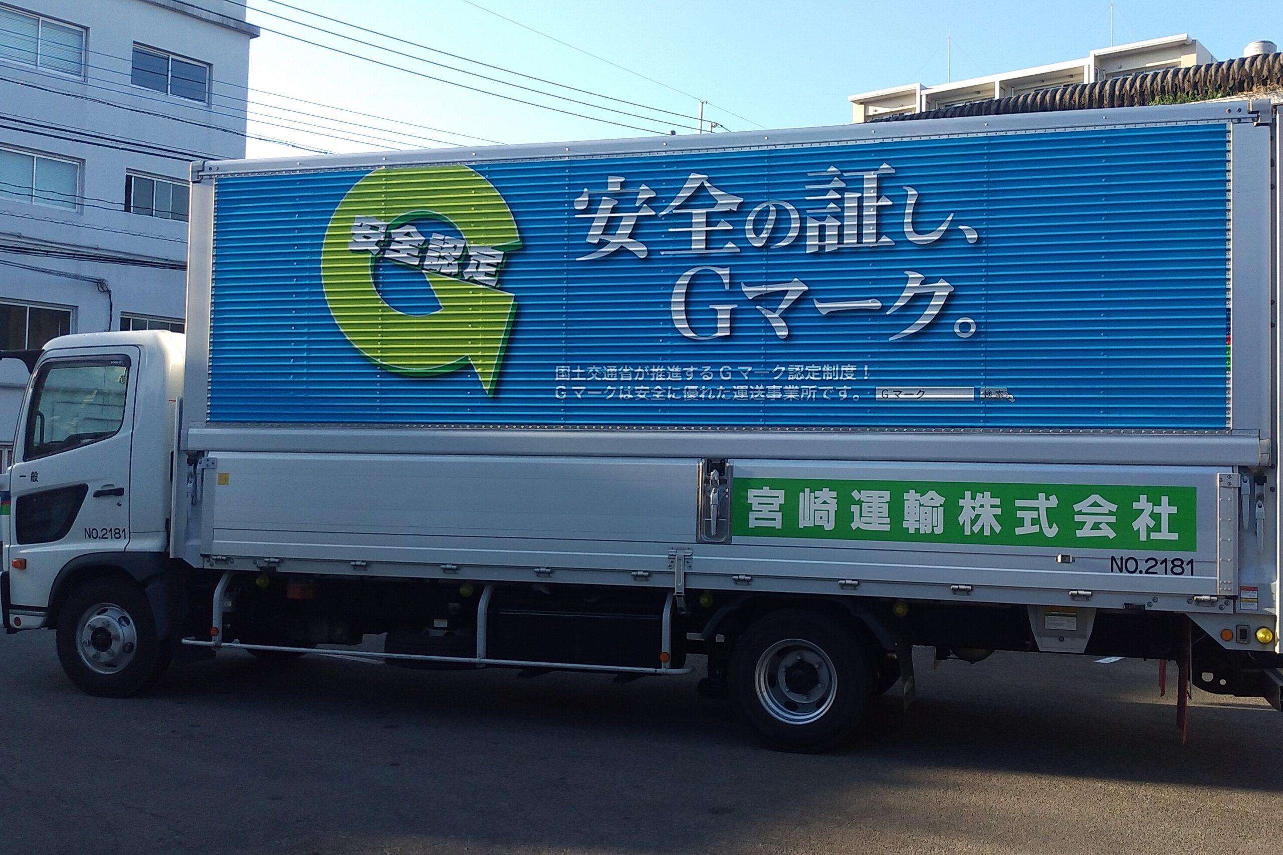 宮崎運輸株式会社