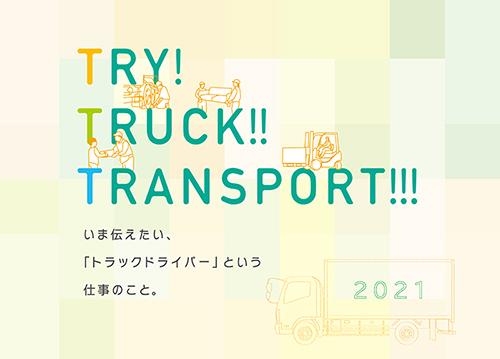 TTT2021表紙