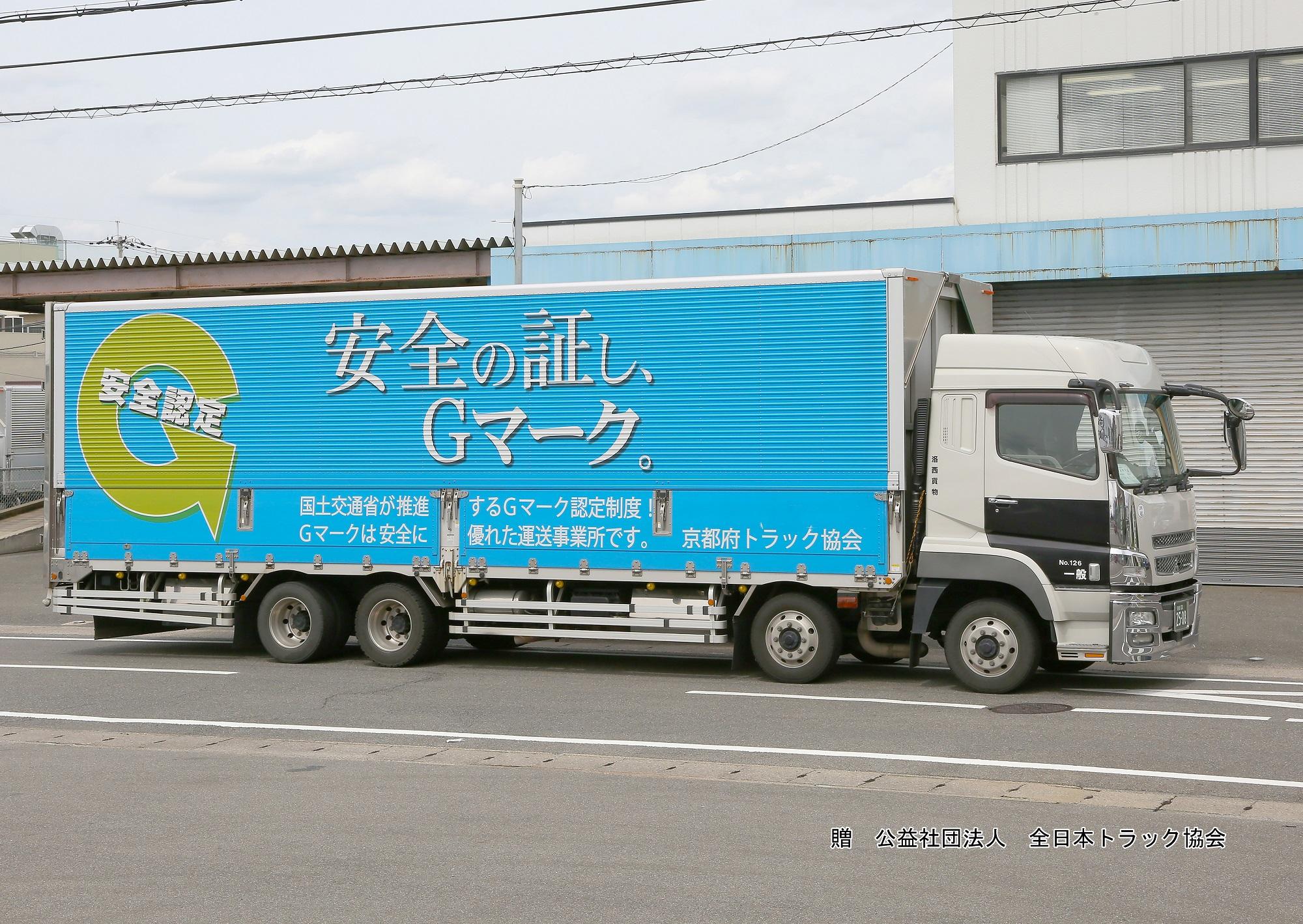洛西貨物自動車株式会社 京都営業所