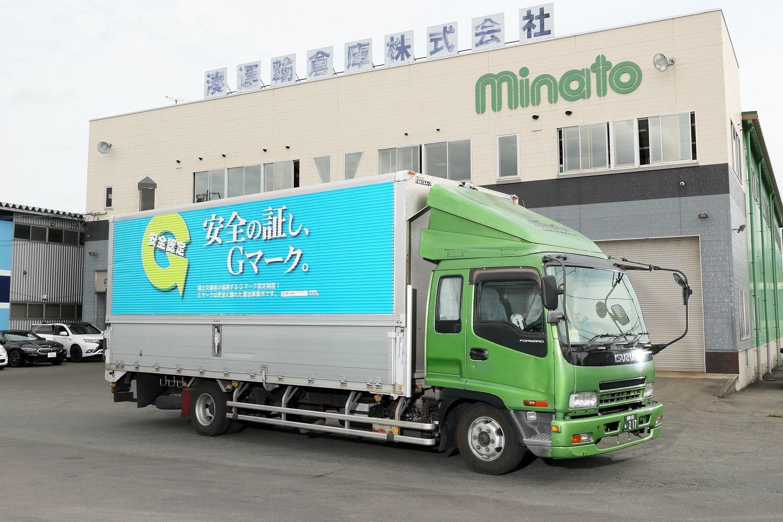 湊運輸倉庫株式会社